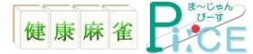 健康麻雀「マージャン ピース」浦安|行徳|葛西|南行徳